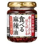 中村屋 食べる麻辣油 110g×6個×2セット