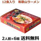 花田製麺所 和歌山ラーメン 2人前X6箱(12食入り) (送料無料)半なま 和歌山らーめん 常温保存 本場和歌山中華そば