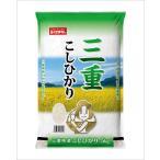 幸南食糧 三重県産 こしひかり 5kg ×2袋(送料無料)(精米)