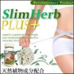 【5個+1個サービス計6個セット】【スリムハーブプラス -Slim Herb Plus-】天然酵母成分配合オーガニックサプリスーパーダイエットサプリ降臨