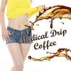2個販売(メディカルドリップコーヒー Medical Drip Coffee)ダイエット珈琲 ダイエットコーヒー 糖質制限ダイエット 炭水化物ダイエット コーヒーダイエット