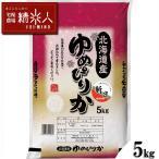 【新米!】6年連続特Aランク H28年北海道産ゆめぴりか 白米5kg OCライス