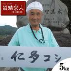 【新米!】H28年島根県奥出雲産仁多米コシヒカリ白米5kg