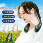 2021最新版 首かけ扇風機 熱中症対策