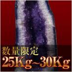 《返金保証!》パワーストーン ブラジル産 アメジスト ドーム 特大25kg〜30kg※同梱不可《rv》[a1-15]