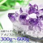 選べる パワーストーン アメジストクラスター Bタイプ 3A級 置物 原石 イ...
