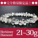 パワーストーン 天然石 パワーストーン ハーキマーダイヤモンド ブレスレ...