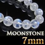 パワーストーン 天然石 パワーストーン ムーンストーン ブレスレット レディース  レインボーカラー 7mm [A2-28]《rv》
