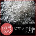 ヒマラヤ水晶さざれ石 100g Sサイズ 天然石 パワーストーン ブレスレット 浄化用 原石 置物 インテリア[T01-2]《rv》