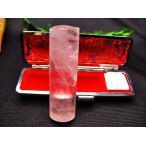 ローズクォーツ 印材 (18mm) 紅水晶 貴石印 印鑑 実印 パワーストーン 天然石 t46-585