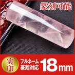 ローズクォーツ 印材 (18mm) 紅水晶 貴石印 印鑑 実印 パワーストーン 天然石 t46-605