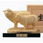 富永直樹 「金羊」 ブロンズ像   【送料無料】  【R162】