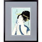 喜多川歌麿 南駅は印 額付き 復刻 浮世絵 木版画 錦絵 江戸の美人画 現品限り A307