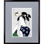 喜多川歌麿 高名美人六家撰 日の出屋後家   額付き 復刻 浮世絵 木版画 錦絵 江戸の美人画 現品限り A311