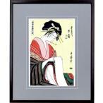 喜多川歌麿 当時全盛美人揃 若松屋内若づる   額付き 復刻 浮世絵 木版画 錦絵 江戸の美人画 現品限り A315