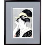 喜多川歌麿 かんざしさす女 額付き 復刻 浮世絵 木版画 錦絵 江戸の美人画 現品限り A327