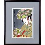 喜多川歌麿 鷺娘 額付き 復刻 浮世絵 木版画 錦絵 江戸の美人画 現品限り A332