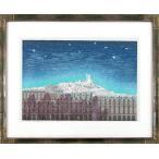 渡辺裕司 「モンマルトルの丘」 木版画 額付き 浮世絵技法で描くパリの風景 A912