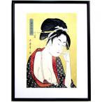 喜多川歌麿 北国五色墨・河岸 額付き 復刻 浮世絵 木版画 錦絵 江戸の美人画 現品限り A1555
