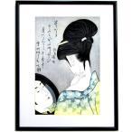 喜多川歌麿 えり粧い 額付き 復刻 浮世絵 木版画 錦絵 江戸の美人画 現品限り A1561