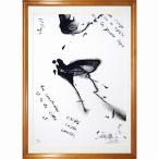今井俊満 作品 「ブラック・du sanctuaire」 リトグラフ 額付き 直筆サイン入 現代美術 モダン アンフォルメル 書画 フランス語の詩 B4756