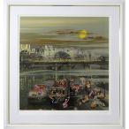 ヒロヤマガタ 絵画「ムーングロウII」シルクスクリーン 額付き 風景画 ヒロ・ヤマガタ ムーングロー 船 B4937