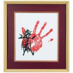 大相撲 力士御手形 「遠藤」 お手形色紙額 手形は複製 美術印刷 縁起物 お相撲さん 【yban-10】