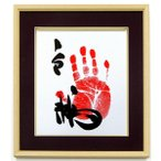大相撲 力士御手形 「白鵬」 お手形色紙額 手形は複製 美術印刷 縁起物 横綱 【yban-10】