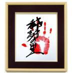 大相撲 力士御手形 「稀勢の里」 お手形色紙額 手形は複製 美術印刷 縁起物 横綱 【yban-10】