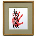 大相撲 力士御手形 「琴奨菊」 お手形色紙額 手形は複製 美術印刷 縁起物 お相撲さん 【yban-10】