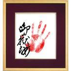 大相撲 力士御手形「御嶽海」お手形色紙額 手形は複製 美術印刷 縁起物 お相撲さん 初優勝 yban-10