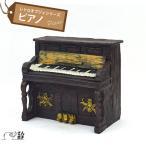 レトロ オブジェ ピアノ アンティーク 置物 オーナメント インテリア プレゼント ギフト 景品 オシャレ かわいい インテリア小物 飾り物 母の日 父の日