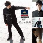 学生服 145A�195A Bencougarベンクーガー学生服ポリエステル100%男子高校生中学生学生服 制服
