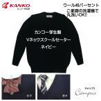 スクールセーター カンコー学生服 ネイビー  S M L