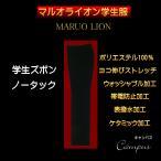 学生ズボン ノータック 61〜82 マルオライオン 全国標準型