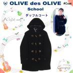 OLIVE des OLIVE (オリーブデオリーブ) ダッフルコート 品番1J90001-88 色 紺 サイズ S M L