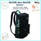 スクールバック リュック OLIVE des OLIVE オリーブデオリーブ 本体黒 ロゴミント