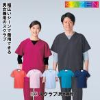 医療白衣 スクラブ 男女 アプロン 手術衣 オペ着 半袖 SS〜4L ドクター 診察衣 医療 133