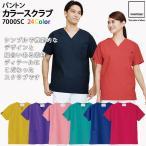 医療白衣 スクラブ フォーク(FOLK) 手術衣 オペ着 半袖 7000sc SS〜4L 男女兼用