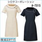 エステサロン 衣料 女性 美容制服 ユニフォーム シロタ A-7015 カミシマチナミワンピース S〜LL