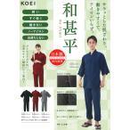 調理白衣 作務衣 日本製・国内縫製 国産 K1310 下衣(男女兼用) :S�3L