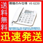 Yahoo!クリックアップ親機のみのお得価格仕様!VE-GZ20 (親機のみ・子機無し)パナソニック デジタル電話機(訳アリ新品) VE-GD25-Wと同一規格品