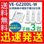 Yahoo!クリックアップVE-GZ20DL-W お得な増設子機3台仕様 パナソニック デジタルコードレス電話機(合計子機3台付) VE-GD25同等性能品