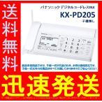 Yahoo!クリックアップKX-PD205DL-W 新品未使用 子機無し販売のためお得価格!パナソニック デジタルコードレスFAX 迷惑電話対策機能搭載 ホワイト