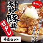 2分の湯せんで簡単出来上がり  九州産豚博多炭焼豚丼(甘タレ4袋セット)