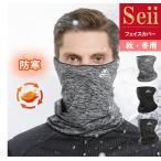フェイスマスク 防寒 マスク 暖かい 防寒マスク ネックウォーマー 冬用 防風 ネックガード フェイスカバー 防寒対策 洗える ずれない レディース メンズ 秋 冬
