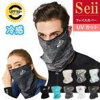 フェイスカバー 冷感 マスク 夏用 ネックウォーマー ネックガード UVカット UVマスク 洗える 日焼け防止 熱中症対策 紫外線対策 送料無料