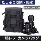 ショッピングカメラ カメラバッグ 一眼レフリュック  リュックサック 旅行バッグ 登山リュック トラベルリュック 撥水 大容量 送料無料