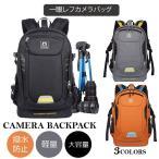 カメラバッグ 一眼レフリュック リュックサック 旅行バッグ 登山リュック トラベルリュック バッグパック 撥水 大容量 軽量