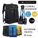 カメラバッグ 一眼レフリュック リュックサック 旅行バッグ 登山リュック トラベルリュック バッグパック 送料無料